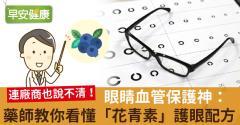 眼睛血管保護神:藥師教你看懂「花青素」護眼配方!