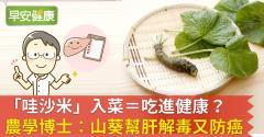 「哇沙米」入菜=吃進健康?農學博士:山葵幫肝解毒又防癌