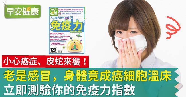 老是感冒,身體竟成癌細胞溫床!立即測驗你的免疫力指數
