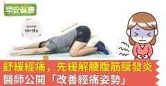 舒緩經痛,先緩解腰腹筋膜發炎!醫師公開「改善經痛姿勢」