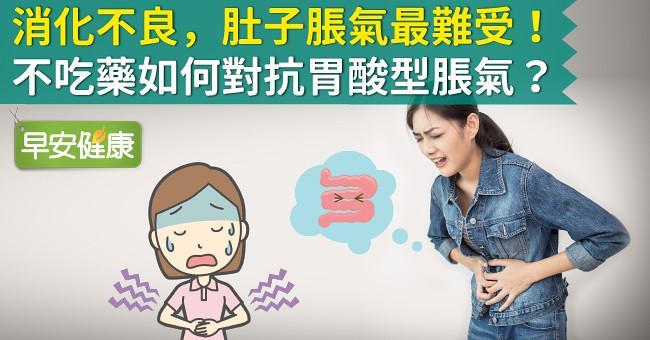 消化不良,肚子脹氣最難受!不吃藥如何對抗「胃酸型脹氣」?