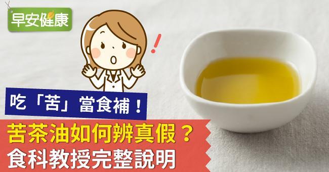 吃「苦」當食補!苦茶油如何辨真假?食科教授完整說明