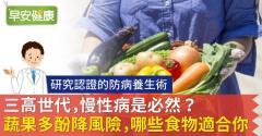 三高世代,慢性病是必然?蔬果多酚降風險,看懂哪些食物適合你