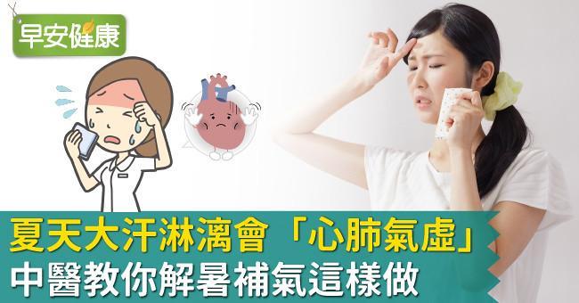 夏天大汗淋漓會「心肺氣虛」!中醫教你解暑補氣這樣做