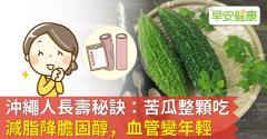 沖繩人長壽秘訣:苦瓜「整顆吃」減脂降膽固醇,血管變年輕