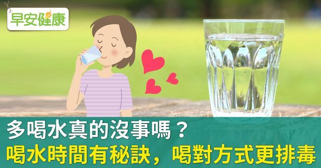 多喝水真的沒事嗎?喝水時間有秘訣,喝對方式更排毒!