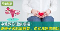 中醫教你理氣順經:逆轉子宮肌瘤體質,從宣洩焦慮開始
