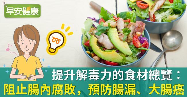 提升解毒力的食材總覽:阻止腸內腐敗,預防腸漏、大腸癌
