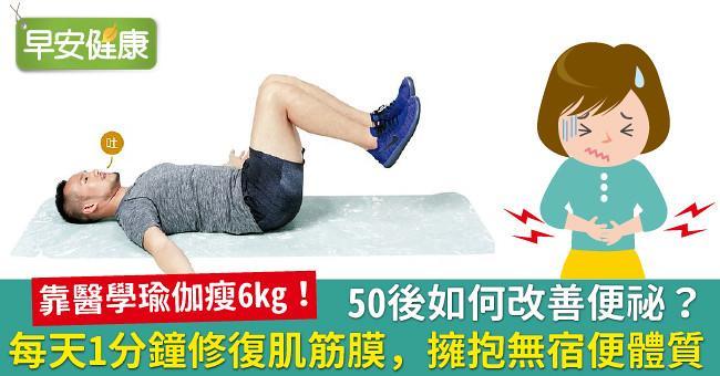 50後如何改善便祕?每天1分鐘修復肌筋膜,擁抱無宿便體質