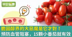 膽固醇界的大惡魔是它才對!預防血管阻塞,15顆小番茄就有效
