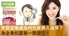 失智症權威為何先幫病人治牙?為全身抗菌第一關是它!