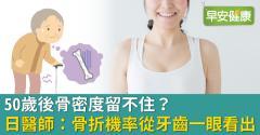 50歲後骨密度留不住?日醫師:骨折機率從牙齒一眼看出