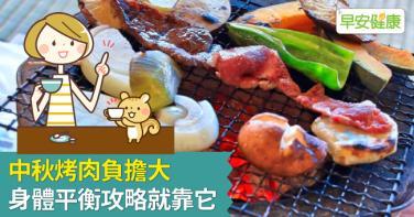 中秋烤肉負擔大 身體平衡攻略就靠它