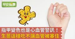 指甲變色也是心血管警訊!生薑這樣吃不讓血管被塞住