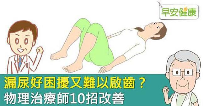 漏尿問題怎麼辦?揮別苦惱,從搞懂漏尿原因、尿失禁治療方法開始
