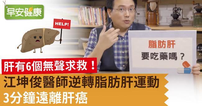 肝有6個無聲求救!江坤俊醫師逆轉脂肪肝運動,3分鐘遠離肝癌