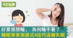 好累很想睡,為何睡不著?睡眠專家漸進式4技巧遠離失眠