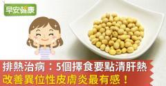 排熱治病:5個擇食要點清肝熱,改善異位性皮膚炎最有感!