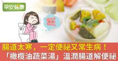 腸道太寒,一定便祕又常生病!「橄欖油蔬菜湯」溫潤腸道解便祕