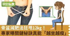 骨盆減肥法狂甩12kg!專家曝關鍵秘訣真能「越坐越瘦」