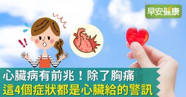 心臟病有前兆!除了胸痛,這4個症狀都是心臟給的警訊
