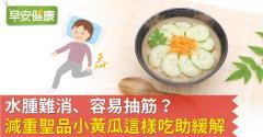 水腫難消、容易抽筋?減重聖品小黃瓜這樣吃助緩解!