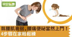 髂腰肌衰弱,腰痛便祕當然上門!4步驟在家輕鬆練