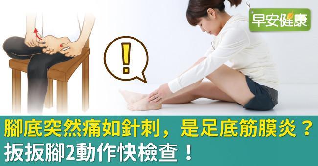腳底突然痛如針刺,是足底筋膜炎嗎?扳扳腳2動作快檢查!