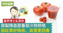 自製降血壓番茄汁熱熱喝,茄紅素好吸收、血管更回春!