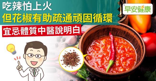 吃辣怕上火,但花椒有助疏通頑固循環!宜忌體質中醫說明白