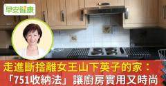 走進斷捨離女王山下英子的家:「751收納法」讓廚房實用又時尚