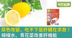 尿色改變、吃不下是肝臟在求救!檸檬水、青花菜改善肝機能