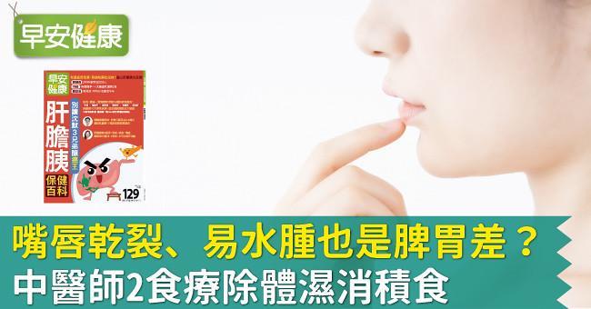 嘴唇乾裂、易水腫也是脾胃差?中醫師2食療除體濕消積食
