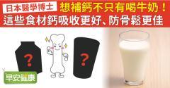 想補鈣不只有喝牛奶!這些食材鈣吸收更好、防骨鬆更佳