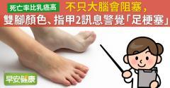 不只大腦會阻塞,雙腳顏色、指甲2訊息警覺「足梗塞」