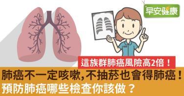 肺癌不一定咳嗽,不抽菸也會得肺癌!預防肺癌哪些檢查你該做?