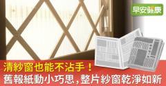 清紗窗也能不沾手!舊報紙動小巧思,整片紗窗乾淨如新