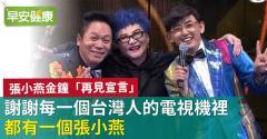 張小燕金鐘「再見宣言」:謝謝每一個台灣人的電視機裡,都有一個張小燕