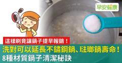 洗對可以延長不沾鍋、不鏽鋼鍋壽命!8種材質鍋子清潔秘訣