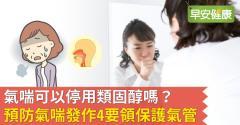 氣喘可以停用類固醇嗎?預防氣喘發作4要領保護氣管