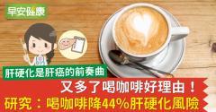 又多了喝咖啡好理由!研究:喝咖啡降44%肝硬化風險