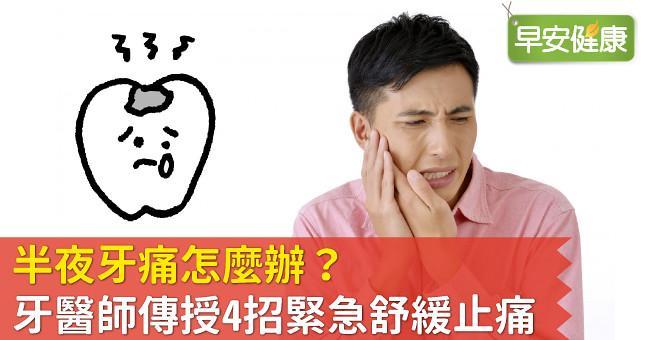 半夜牙痛怎麼辦?牙醫師傳授4招緊急舒緩止痛