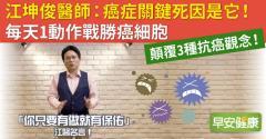 江坤俊醫師:癌症關鍵死因是它!每天1動作戰勝癌細胞