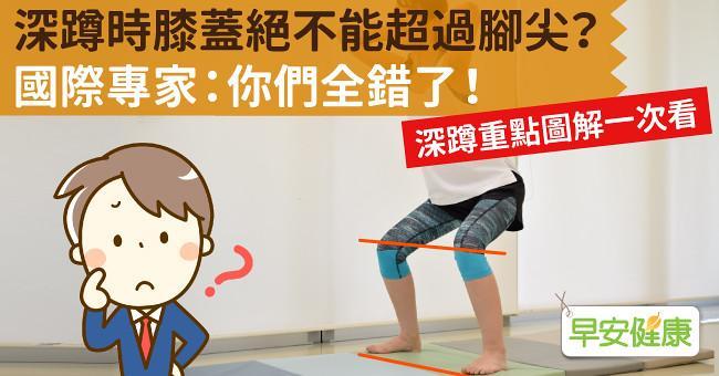 深蹲時膝蓋絕不能超過腳尖?國際專家:你們全錯了!
