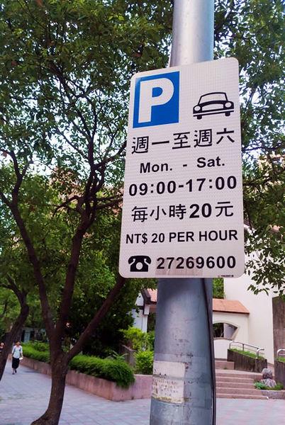 省停車費方法:看每小時收費