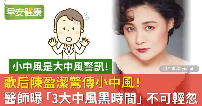 歌后陳盈潔驚傳小中風!醫師曝「3大中風黑時間」不可輕忽