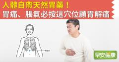 人體自帶天然胃藥!胃痛、脹氣必按這穴位顧胃解痛