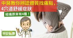 經痛原來有4種!中醫教你辨認體質找痛點,4穴道舒緩症狀