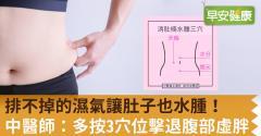 排不掉的濕氣讓肚子也水腫!中醫師:多按3穴位擊退腹部虛胖