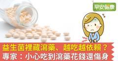 益生菌裡藏瀉藥、越吃越依賴?專家:小心吃到瀉藥花錢還傷身